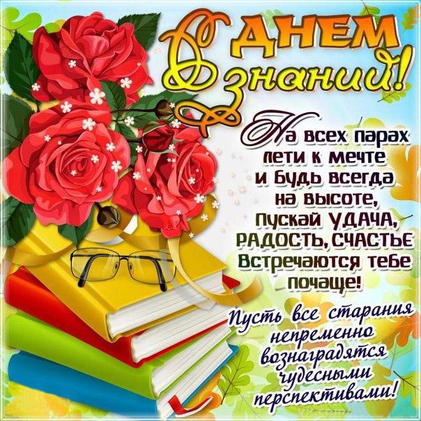 1 сентября поздравление для студентов